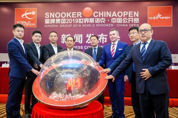 星牌集团2019世界斯诺克中国公开赛4月在京举行