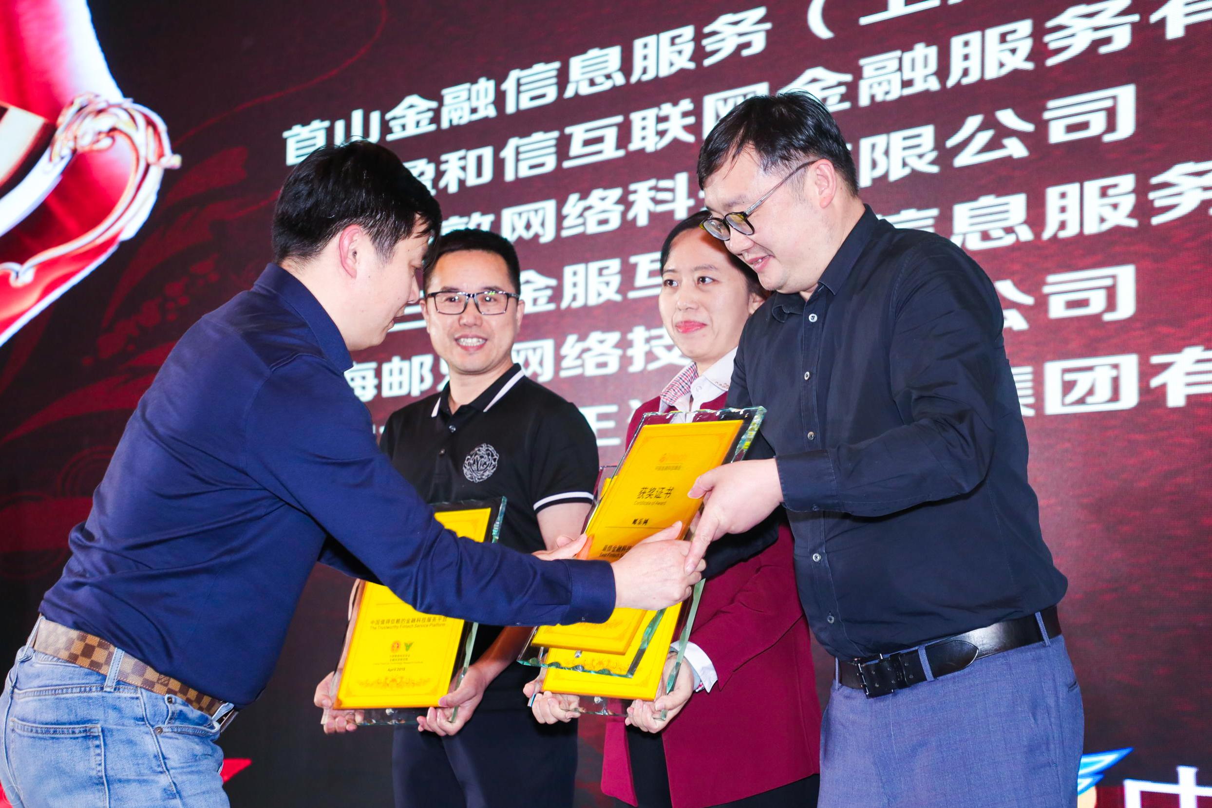 """邮乐网获第九届中国金融科技峰会""""2019年中国最佳金融科技服务"""