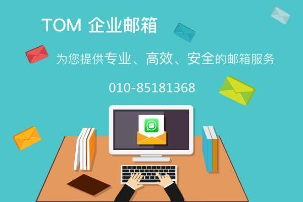 TOM企业邮箱服务器如何设置?为什么选择它?