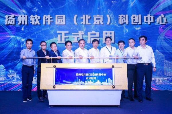 扬州软件园(北京)科创中心在京成立