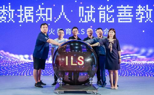 星火教育ILS智能学习提升系统 助力一对一个性化教育发展