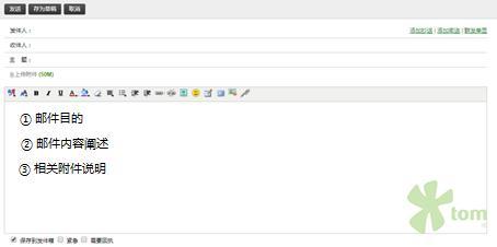 使用电子邮箱发邮件有哪些注意事项?