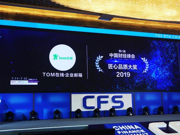 """TOM企业邮箱荣获""""2019企业邮箱匠心品质大奖"""""""