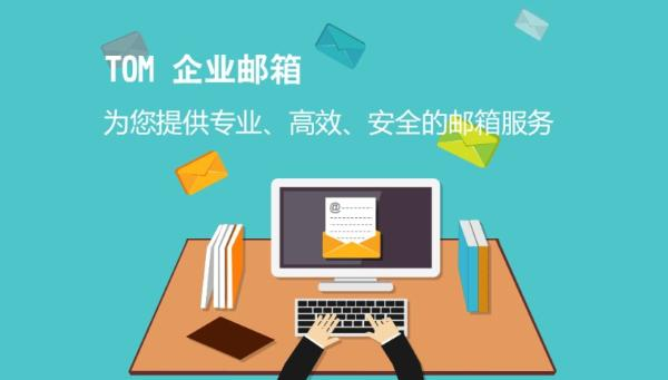 收费企业邮箱和免费企业邮箱哪个好?区别在哪?如何选择?