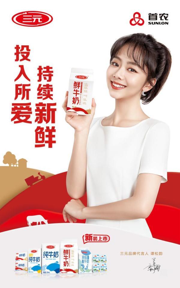 官宣!董子健谭松韵成三元品牌代言人,全新广告片诠释新鲜态度