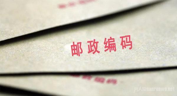 景德镇两手房网_邮政编码将被废除 集团ID所在提上日程改观邮政编码