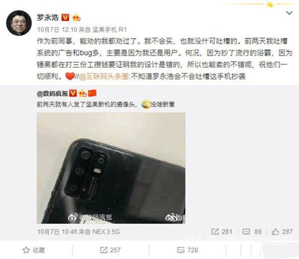 罗永浩道歉上热搜 疑似为新机铺路 网友:又给自己加戏