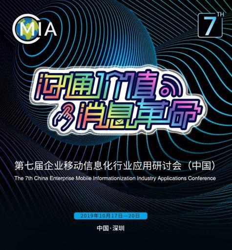聚焦5G融合,第七届移动信息化行业应用研讨会即将举办