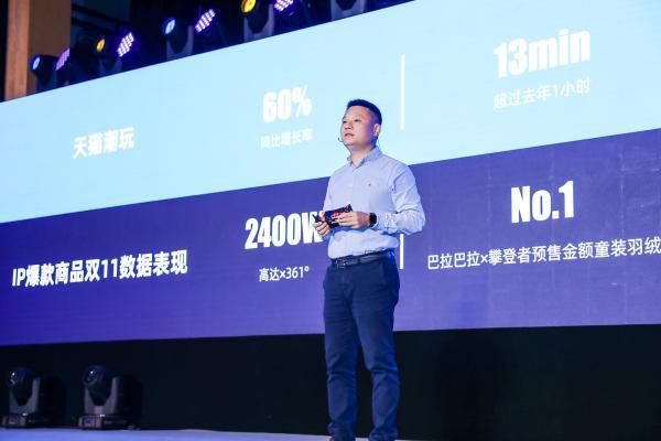 """2019阿里鱼合作伙伴大会召开 商家共赢计划助""""IP2B2C""""模式迎来全面升级"""
