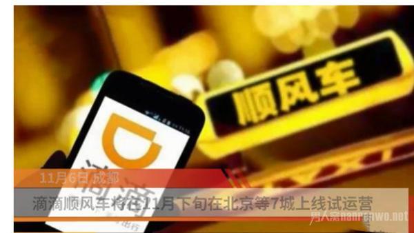 滴滴顺风车将在北京等5城市试运营 网友:大型真香现场