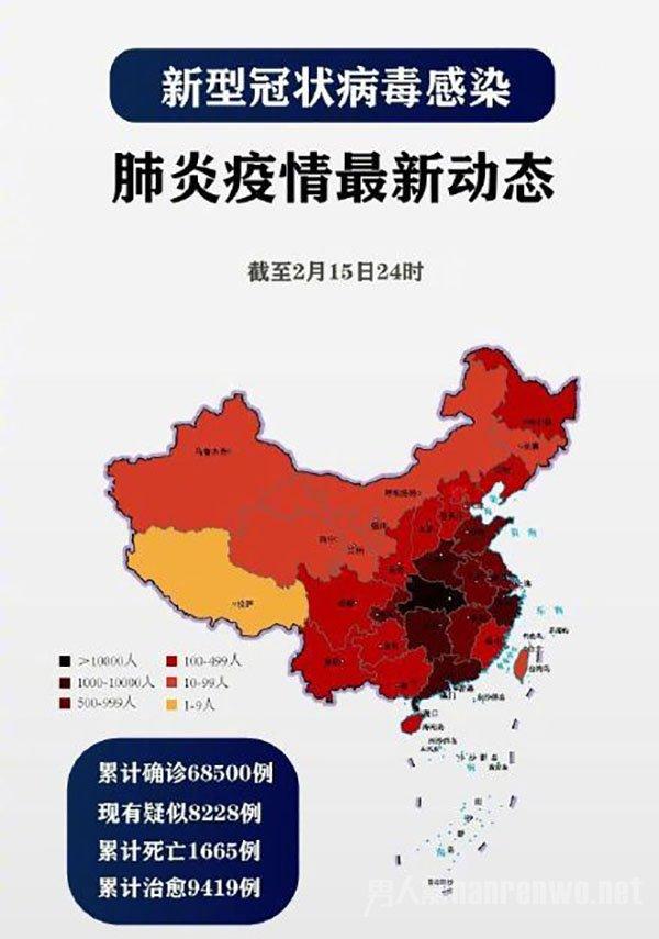 全国累计确诊新冠肺炎68500例 最新疫情地图分享