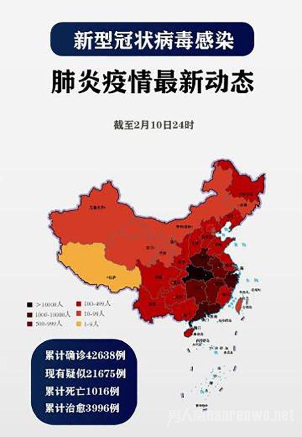 全国累计确诊新型肺炎42638例 最新疫情地图分享