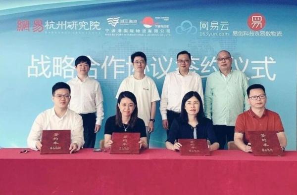 网易云与宁波舟山港开展战略合作,推动跨境物流数字化转型