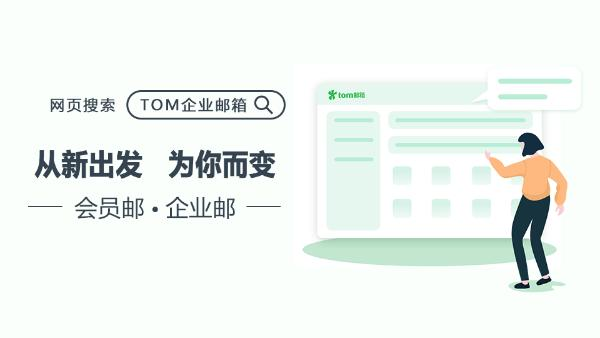 企业邮箱选择,商务办公为什么选TOM企业邮箱?