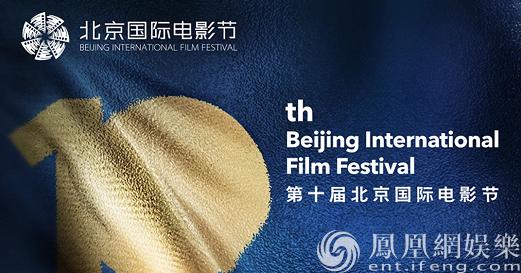 第十届北京国际电影节召开发布会 线上线下联动打造新亮点