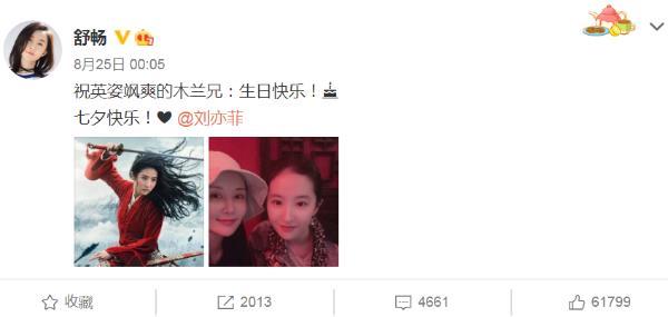 刘亦菲七夕迎33岁生日,舒畅为刘亦菲庆生!