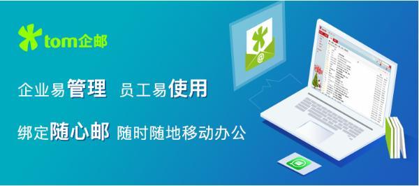 企业邮箱代表企业形象,它能使商务办公节奏更高效!