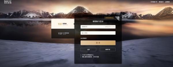 TOM VIP邮箱PC官网改版升级:商务极简、安全从容