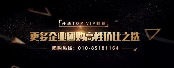 终身会员+专属企业靓号邮箱,新版TOM VIP为中小企业助力