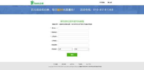 公司内部邮箱如何注册呢?外贸企业邮箱价格多少钱?