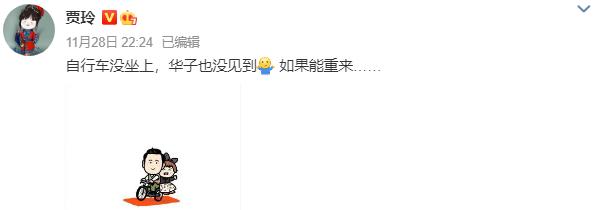 沈腾把刘德华名牌撕下送贾玲,网友:这种友情我也要!