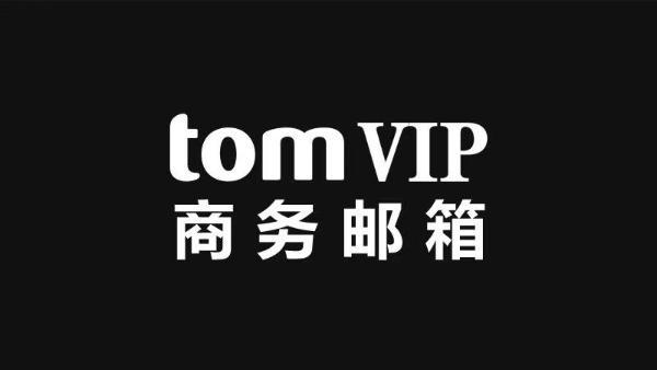 2020年的最后一个月来了!TOM 企业邮箱陪伴您度过