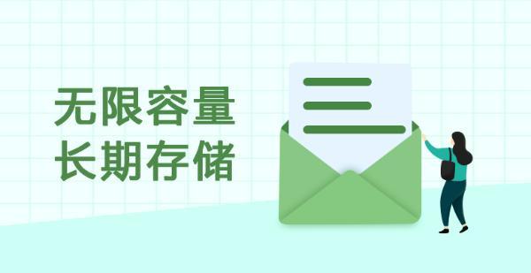 单位企业邮箱是什么?公司邮箱怎么申请注册?