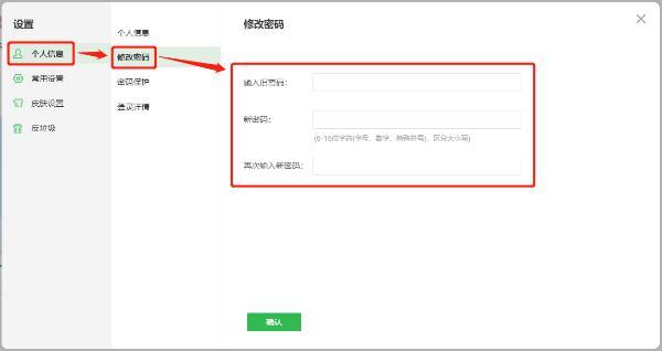 163邮箱怎么修改密码?163邮箱设置修改密码方法
