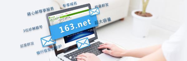 邮箱163的注册方法,商务邮箱哪个正规呢?