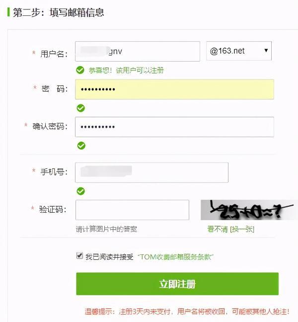 个人邮箱注册怎么申请?163邮箱适合个人用吗?
