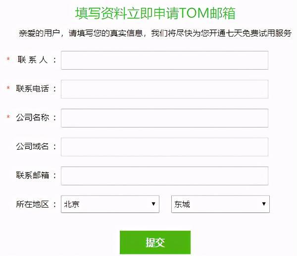 企业邮箱是怎么申请注册的?企业邮箱申请流程是什么样的?