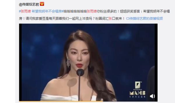 张雨绮成为年度最受欢迎女艺人:希望我明年不会塌房