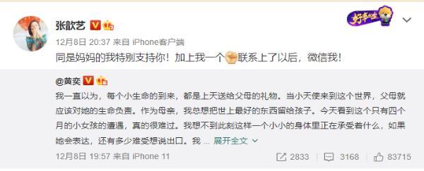 黄奕张歆艺发文,愿资助四个月坠楼女婴恢复健康