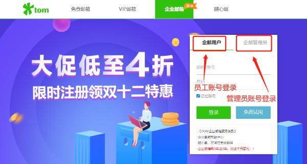 企业邮箱登录入口在哪里?新注册的外贸企业邮箱怎么登录?