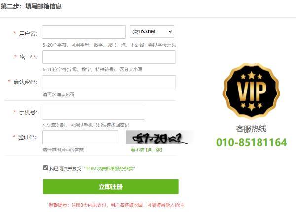 电子邮箱地址注册,收费邮箱哪个安全?申请163电子邮箱?