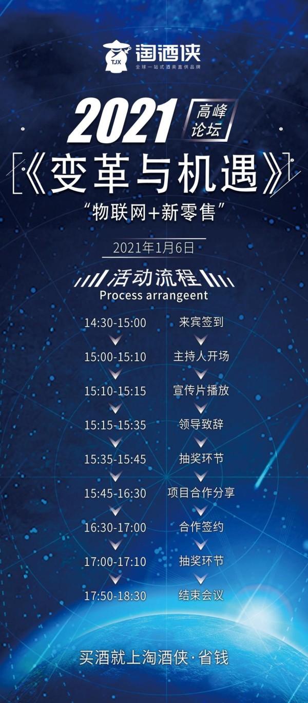 """《变革与机遇》""""物联网+新零售""""高峰论坛即将开幕"""