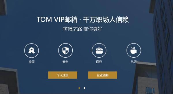 微信收发邮件的个人邮箱怎么注册,VIP个人邮箱怎么注册申请?
