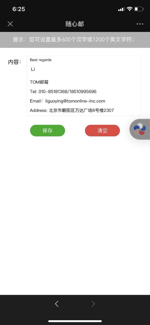 163VIP邮箱怎么设置邮件签名?如何群发邮件?