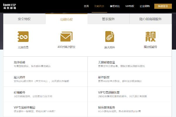 外贸邮箱如何群发?163vip邮箱怎么收费?群发邮箱软件哪个好用?