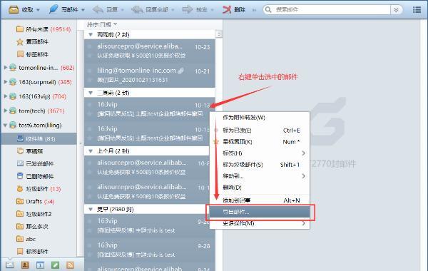 外贸企业企业邮箱,企业邮箱邮件怎么备份?