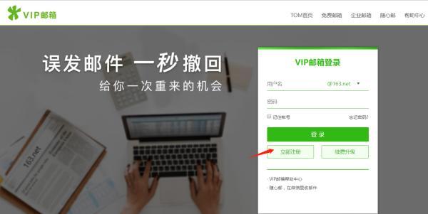 办公最常用最好用的163VIP至尊邮箱怎么申请注册?