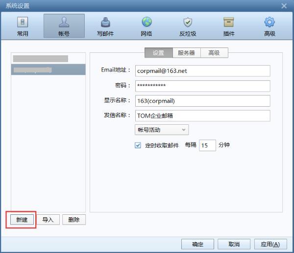 163邮箱哪个好?TOM VIP邮箱如何设置到Foxmail?
