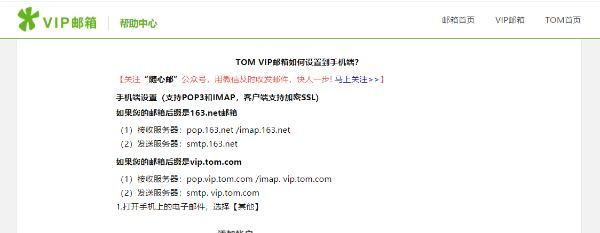 VIP邮箱手机客户端怎么设置?163邮箱IMAP和POP有什么区别呢?