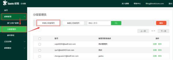 企业邮箱品牌推荐哪个好?国内安全邮箱管理如何创建账号?