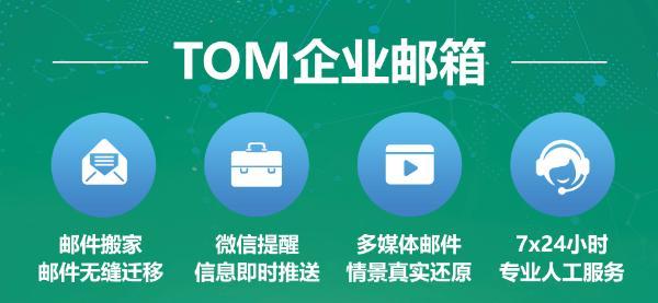使用企业邮箱有哪些优势,好用的企业邮箱如何注册?