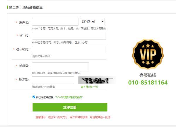 电子邮箱注册,申请电子邮箱163可以吗?