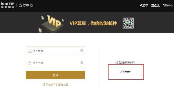 163手机邮箱登录,选择哪个VIP邮箱好呢?Vip邮箱怎么续费?
