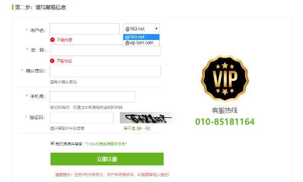 163邮箱注册,怎么注册申请 vip.tom.com邮箱?