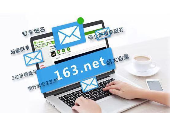 选企业邮箱还是VIP邮箱,中小企业用什么邮箱?