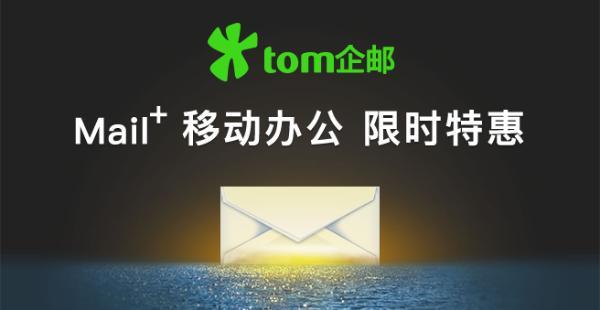 企业邮箱托管哪个好 如何购买163个企业邮箱?